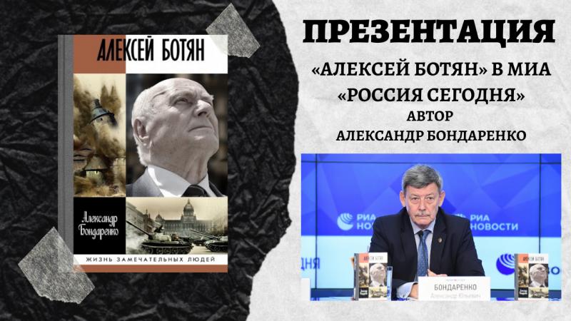 «Алексей Ботян» в МИА «Россия сегодня»