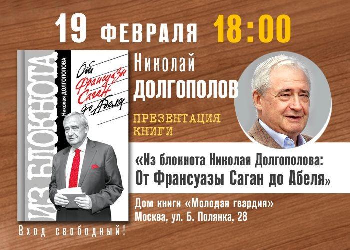 Алиса Ганиева и Николай Долгополов