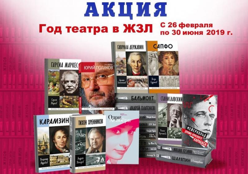 В соответствии с указом Президента Владимира Путина 2019 год в Российской Федерации объявлен Годом театра. По этому случаю мы проводим продажу по специальным ценам книг серии «ЖЗЛ» и направления «МГ–Next», посвященных знаменитым актерам, режиссерам,