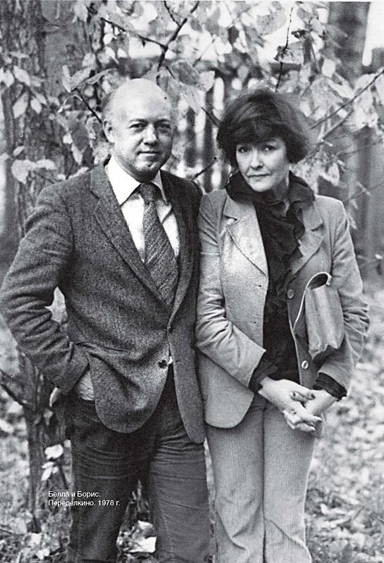 Б. Мессерер и Б. Ахмадулина