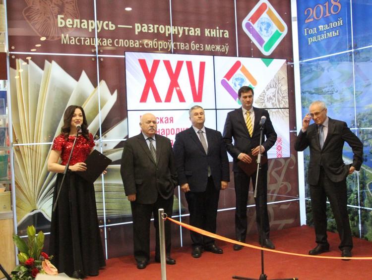 В начале марта в столице Республики Беларусь прошла XXV Минская Международная книжная выставка-ярмарка, в которой принимала участие «Молодая гвардия»