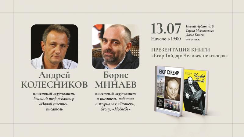 «Егор Гайдар» в Московском Доме Книги