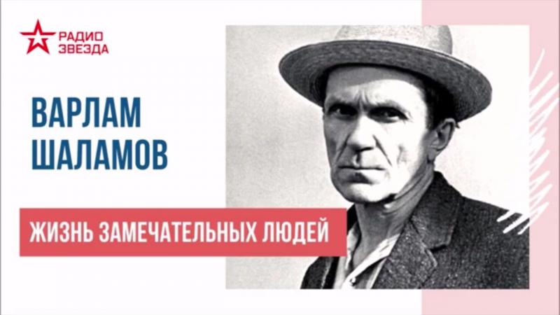 «Шаламов» на радио «Звезда»