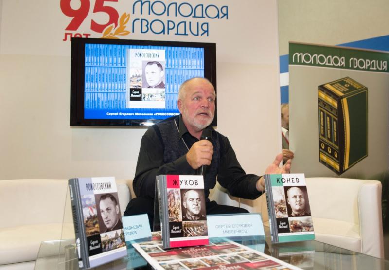 Презентация книги Сергея Михеенкова «Рокоссовский: Клинок и жезл» на 30-й Московской международной книжной выставке-ярмарке