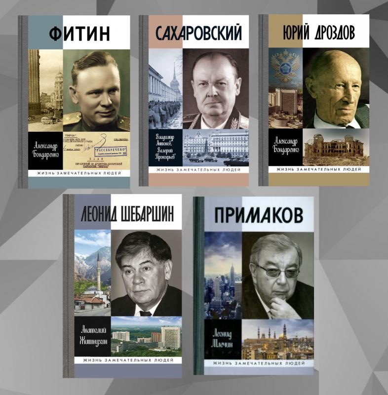 100-летие СВР России