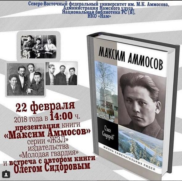 «Максим Аммосов» в Якутске