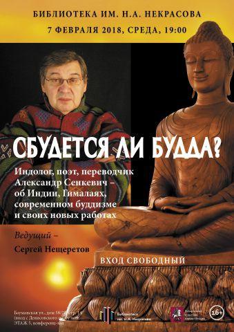 Сбудется ли Будда?
