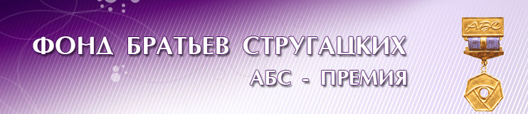 «Станислав Лем» поборется за «Семигранную гайку»