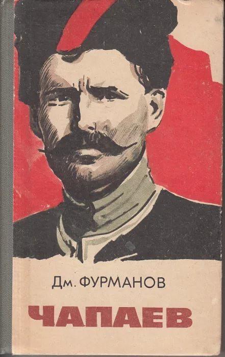Одно из первых изданий книги Дмитрия Фурманова «Чапаев» (1923)