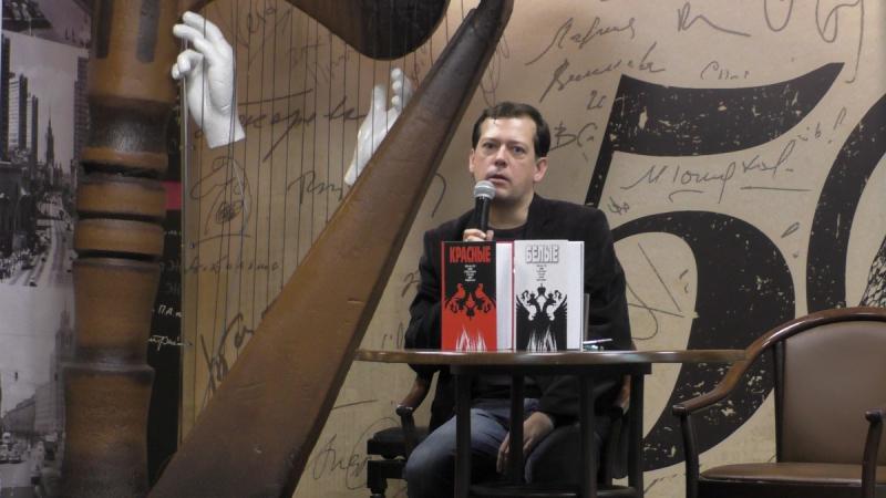 В Московском доме книги на Новом Арбате Вячеслав Бондаренко представил свою книгу «Белые»