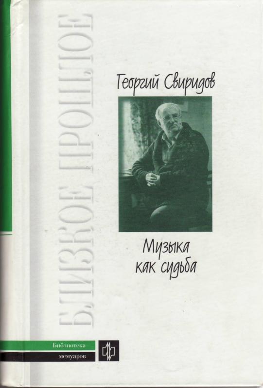 Первое издание книги (2002 год)