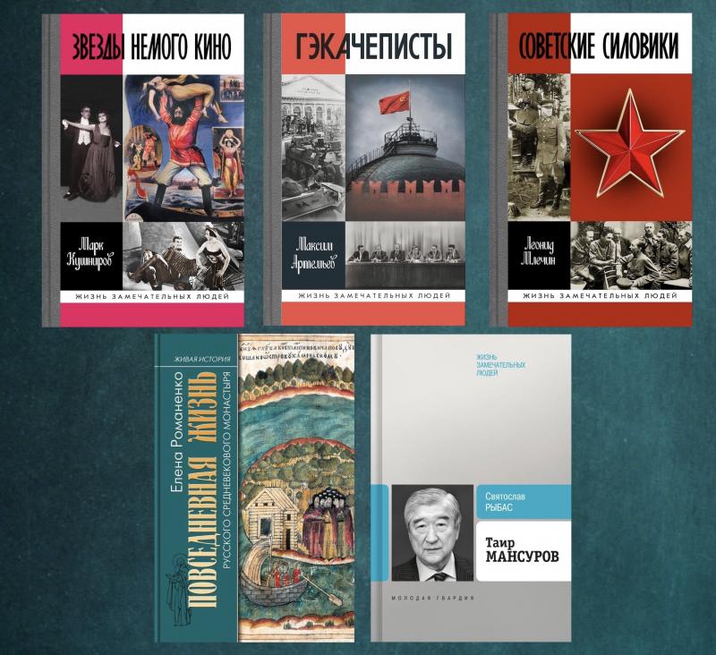 Январь 2021: В этом месяце «Молодая гвардия» планирует выпустить следующие издания…