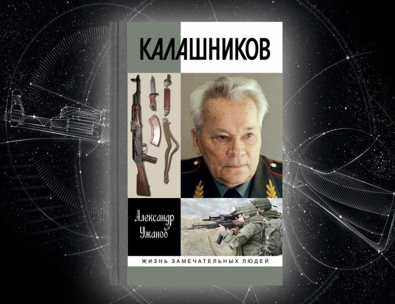 Михаил Калашников – в кино и в «ЖЗЛ»