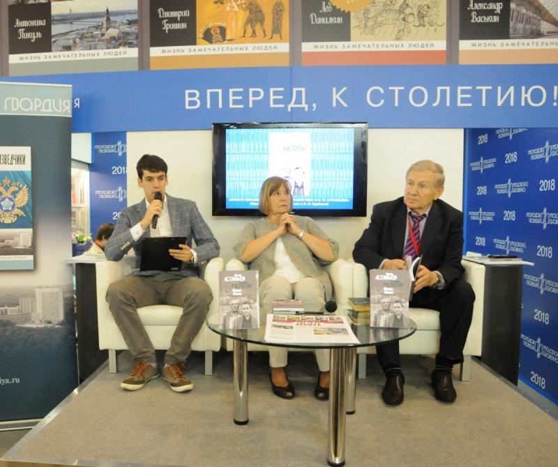 Астафьев, Распутин и «Просто письма…»