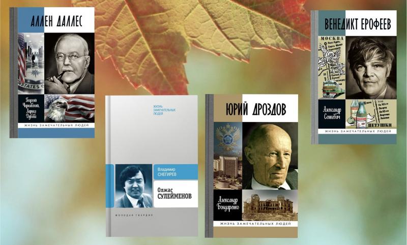 Октябрь 2020: В этом месяце «Молодая гвардия» планирует выпустить следующие издания…