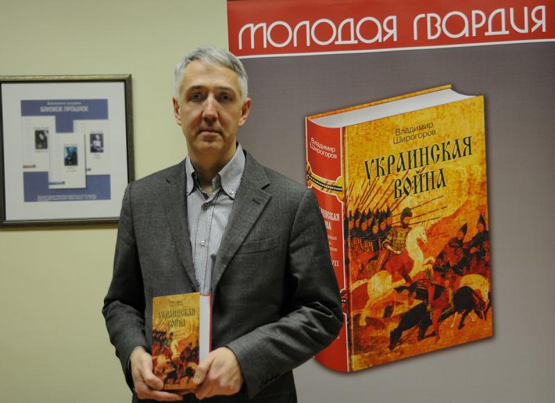 Владимир Широгоров: «Современное мироустройство сложилось уже в XVI—XVII веках».