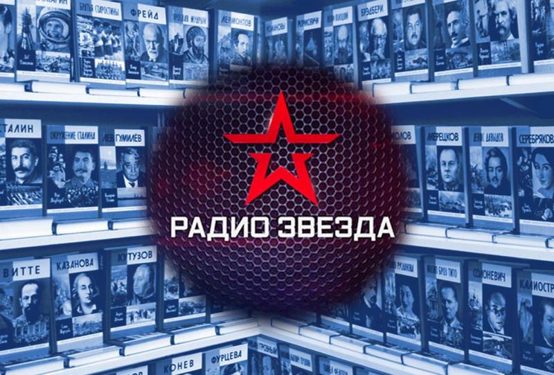 Наши книги на радио «Звезда»