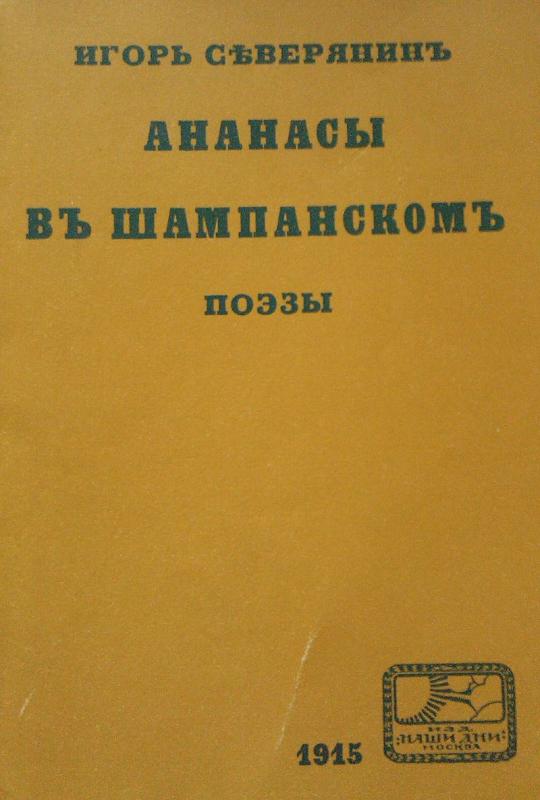 Сборник стихов Игоря Северянина. 1915 год