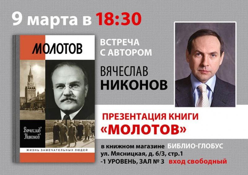 Вячеслав Никонов в «Библио-Глобусе»