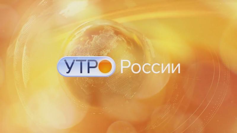 «Утро России»: «Валентин Распутин», «Екатерина I», «Шукшин» и «Легендарные разведчики».