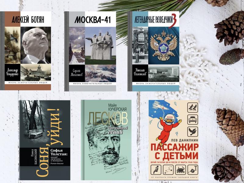 Успейте приобрести наши книги – как подарок на Новый год!