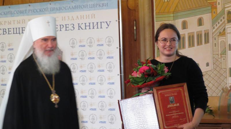 Татьяна Матасова получила диплом конкурса