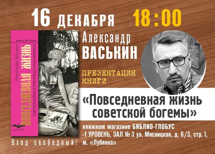 Тайная и явная жизнь советской богемы
