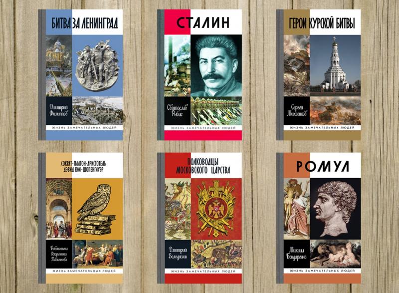 В этом месяце «Молодая гвардия» планирует выпустить следующие издания…