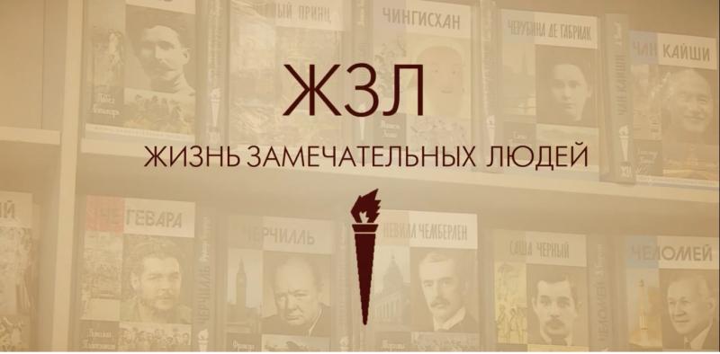 К 130-летию серии «ЖЗЛ». Валентин Юркин в программе «Правильное чтение»