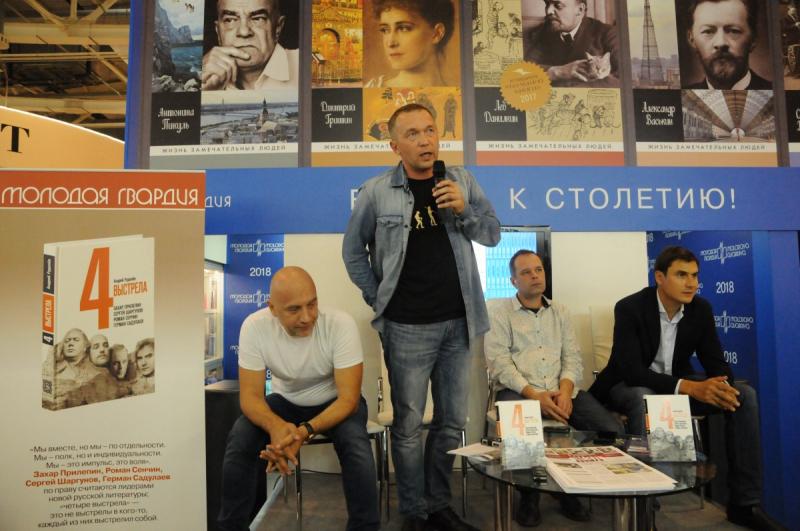 Своими глазами: Захар Прилепин, Сергей Шаргунов, Роман Сенчин и Андрей Рудалев. ММКВЯ—2018