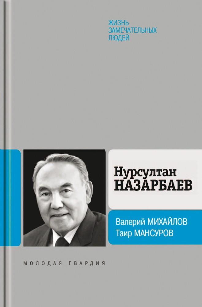 «Московский комсомолец» – о биографии Назарбаева в серии «ЖЗЛ: Биография продолжается…»