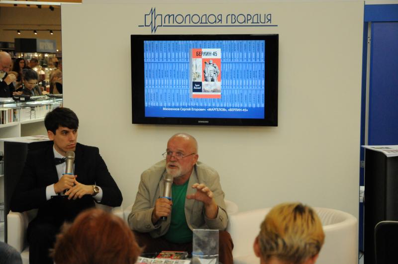 Сергей Михеенков представил свои книги «Берлин-45» и «Маргелов»
