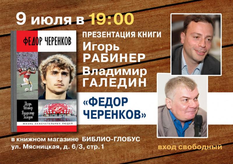 Федор Черенков: Народный футболист