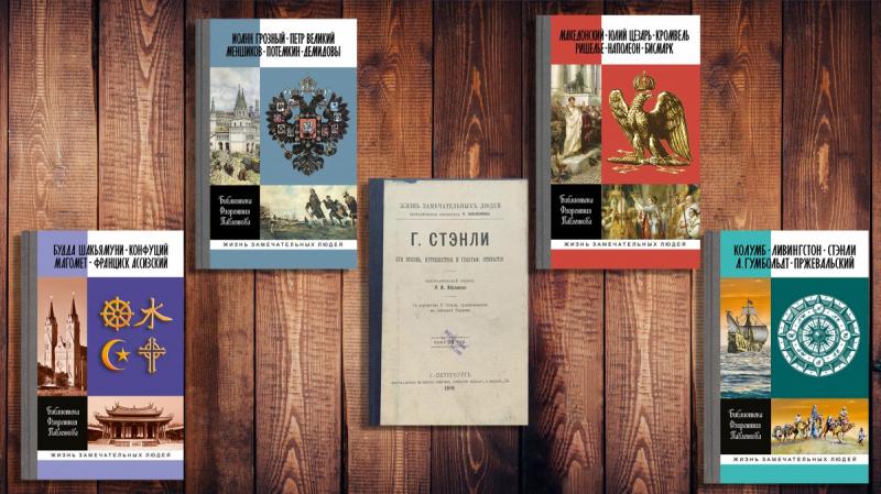 Библиотека Флорентия Павленкова: Возвращение к истокам