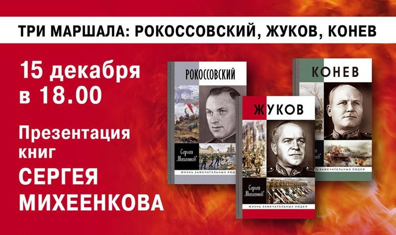 Три маршала: Рокоссовский, Жуков, Конев