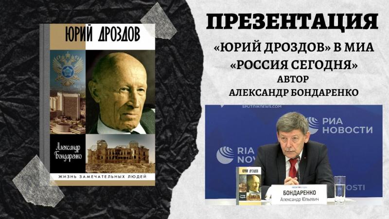 «Юрий Дроздов» в МИА «Россия сегодня»
