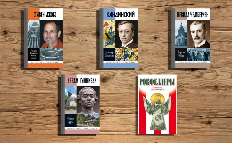 Март 2019: В этом месяце «Молодая гвардия» планирует выпустить следующие издания…