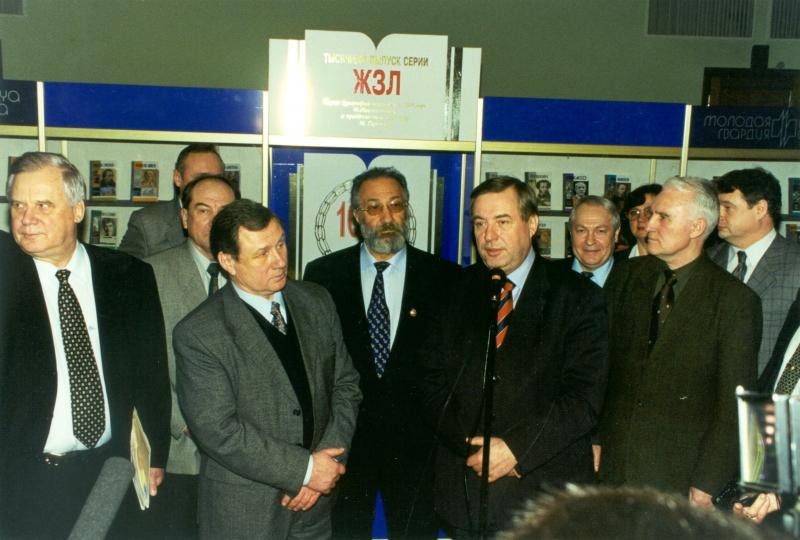 2001 год. На молодогвардейской выставке в Госдуме, посвященной тысячному выпуску серии «ЖЗЛ» («Вернадский» Г. П. Аксенова)