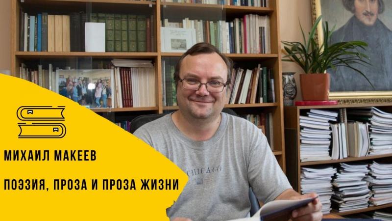Некрасов, Фет, Белинский… Михаил Макеев — о жизни и творчестве