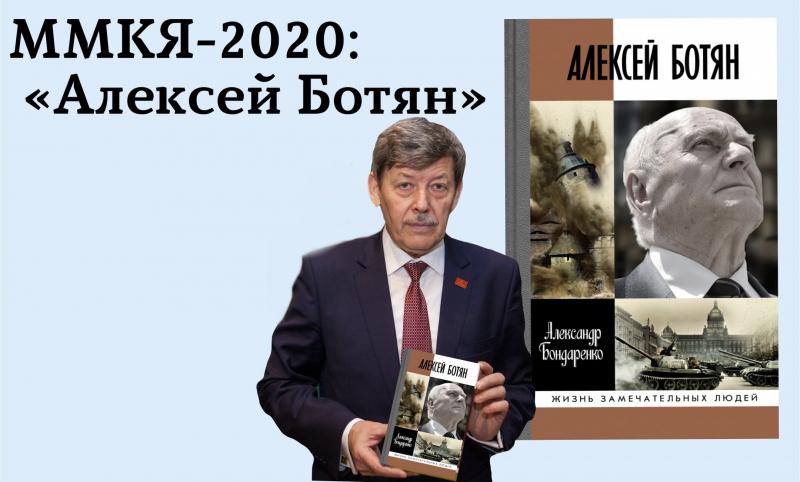 ММКЯ-2020: «Алексей Ботян»
