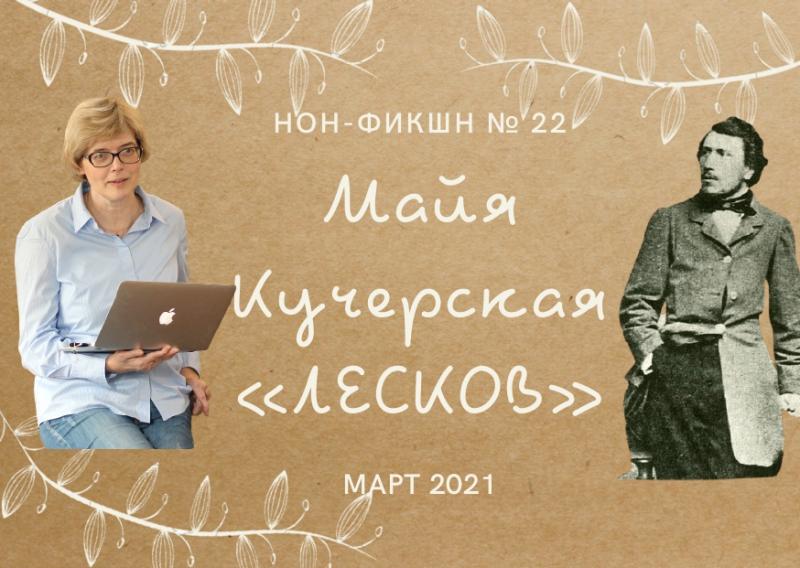 Non-fiction № 22: «Лесков»