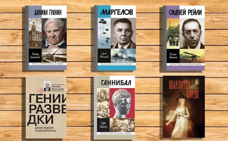 Декабрь 2018: В этом месяце «Молодая гвардия» планирует выпустить следующие издания…