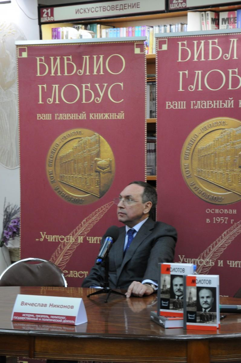 Вячеслав Никонов: «Секретные протоколы к пакту Молотова-Риббентропа оказались не такими уж секретными».