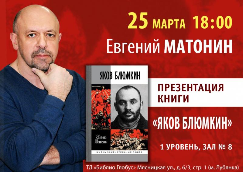 Презентация книги «Яков Блюмкин»