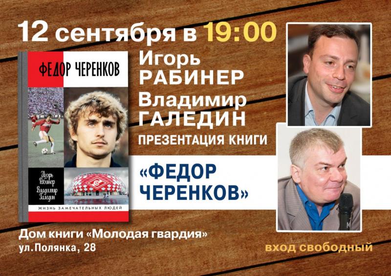 «Федор Черенков» в Доме Книги