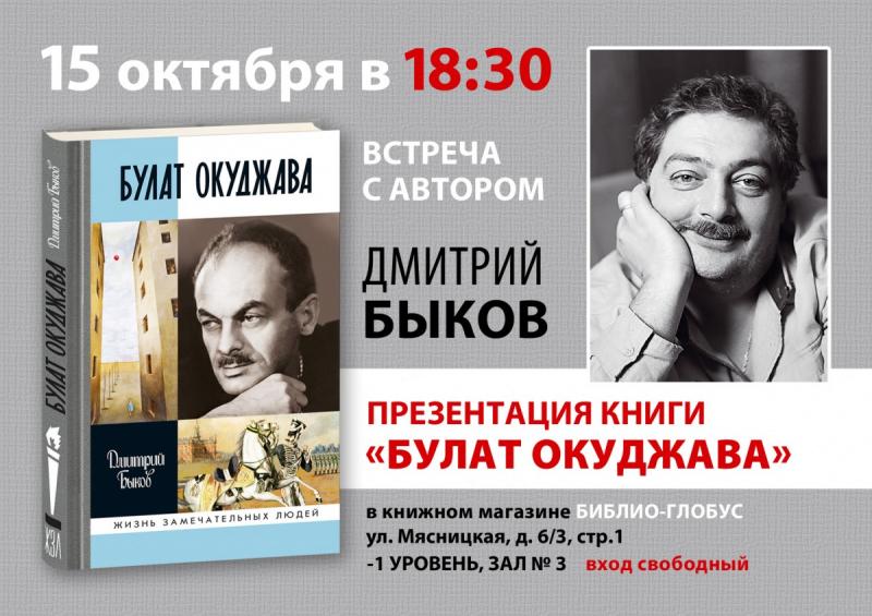 Быков, Окуджава, «Библио-Глобус»…