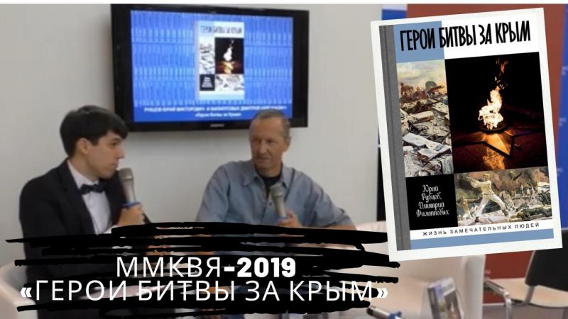 ММКВЯ-2019: Юрий Рубцов представил свою книгу «Герои Битвы за Крым»
