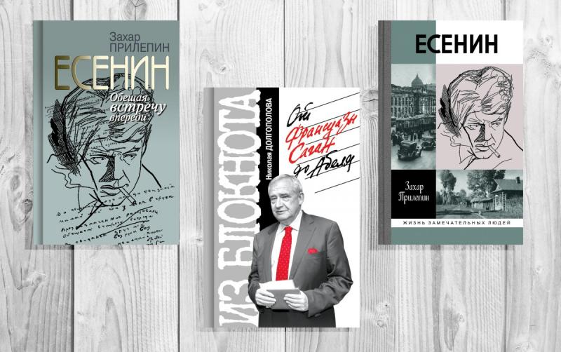 Декабрь 2019: В этом месяце «Молодая гвардия» планирует выпустить следующие издания…