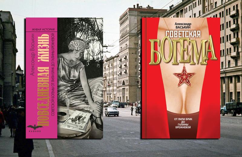 Советская богема и ее жизнь
