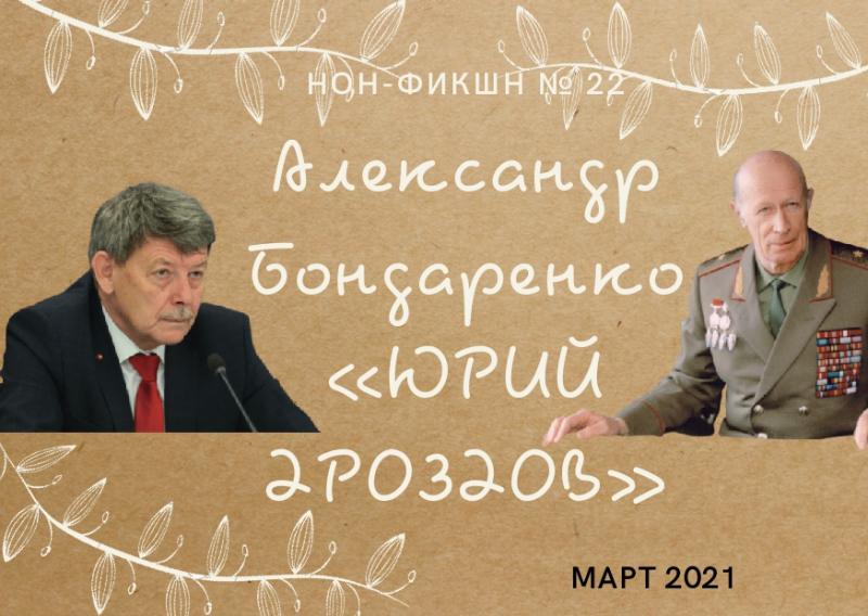 Non-fiction № 22: «Юрий Дроздов»